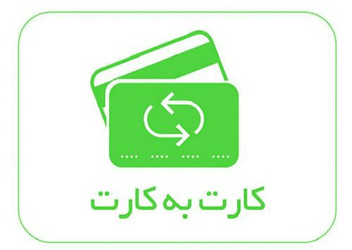 خرید اینترنتی و پرداخت به صورت کارت به کارت