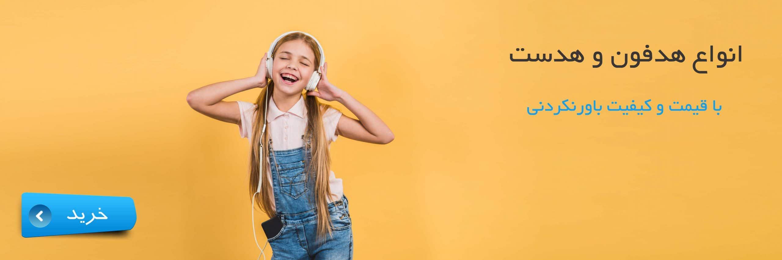 headphone-headset