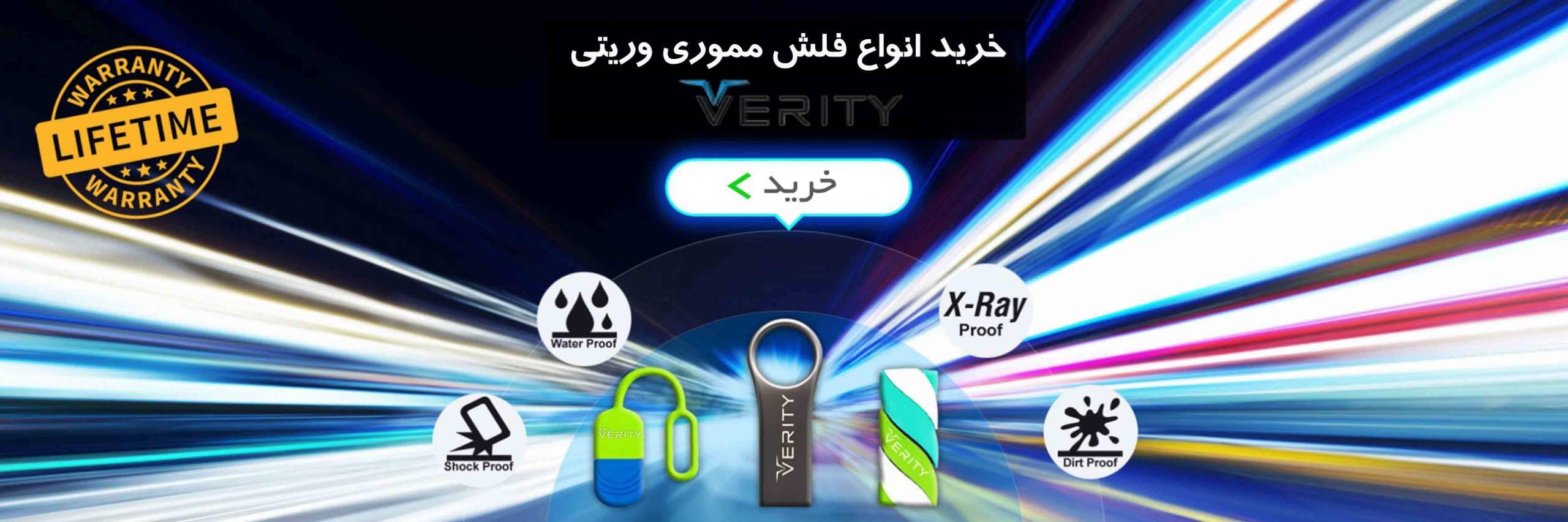 verity-flash-memory