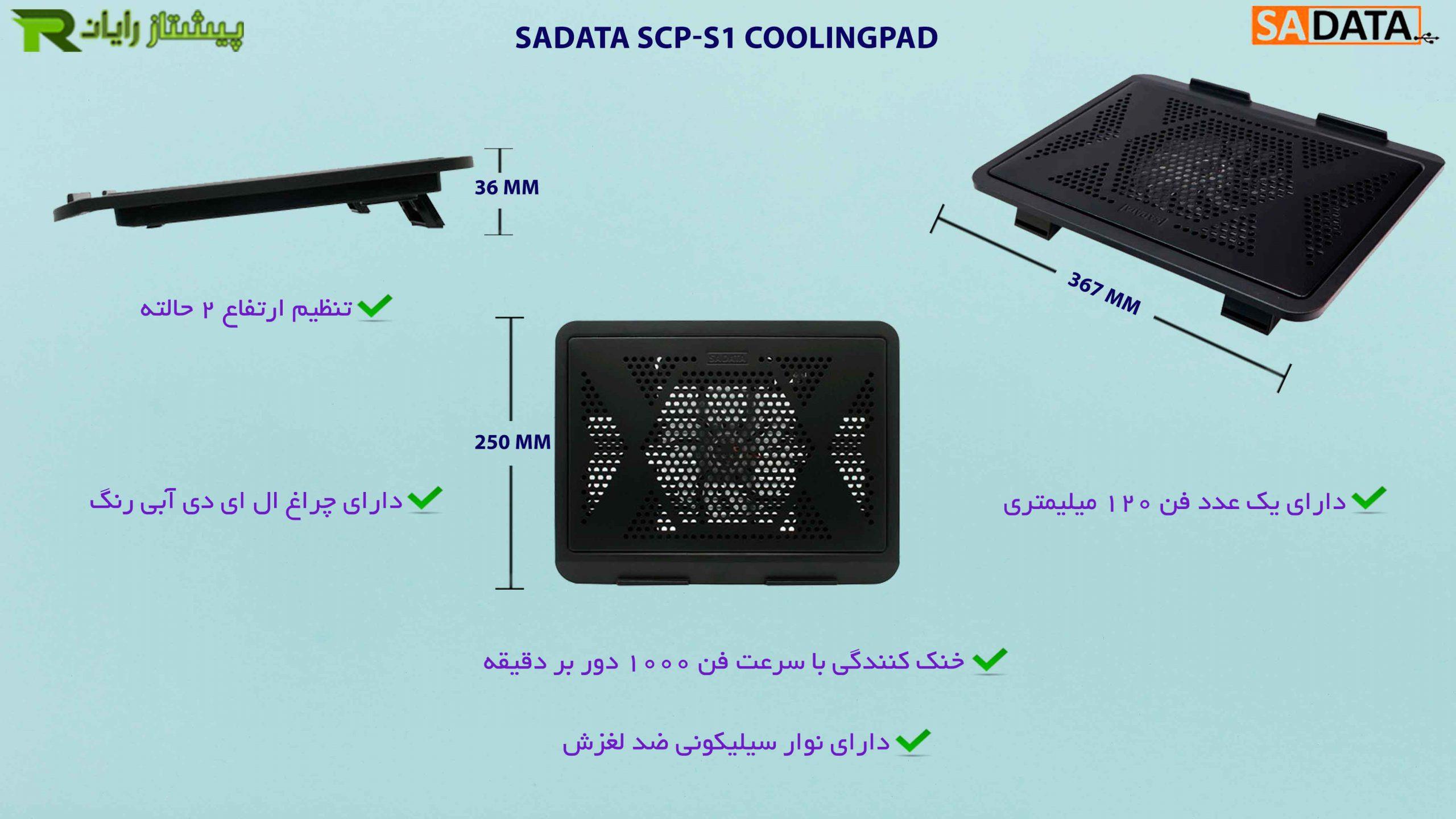 مشخصات کولپد سادیتا SCP-S1