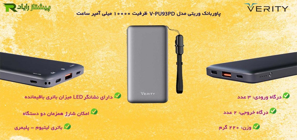 مشخصات شارژر همراه Verity V-PU93PD