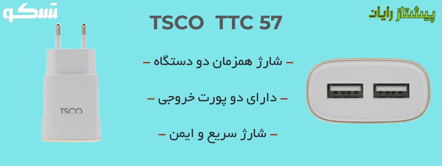 شارژر TSCO مدل TTC 57