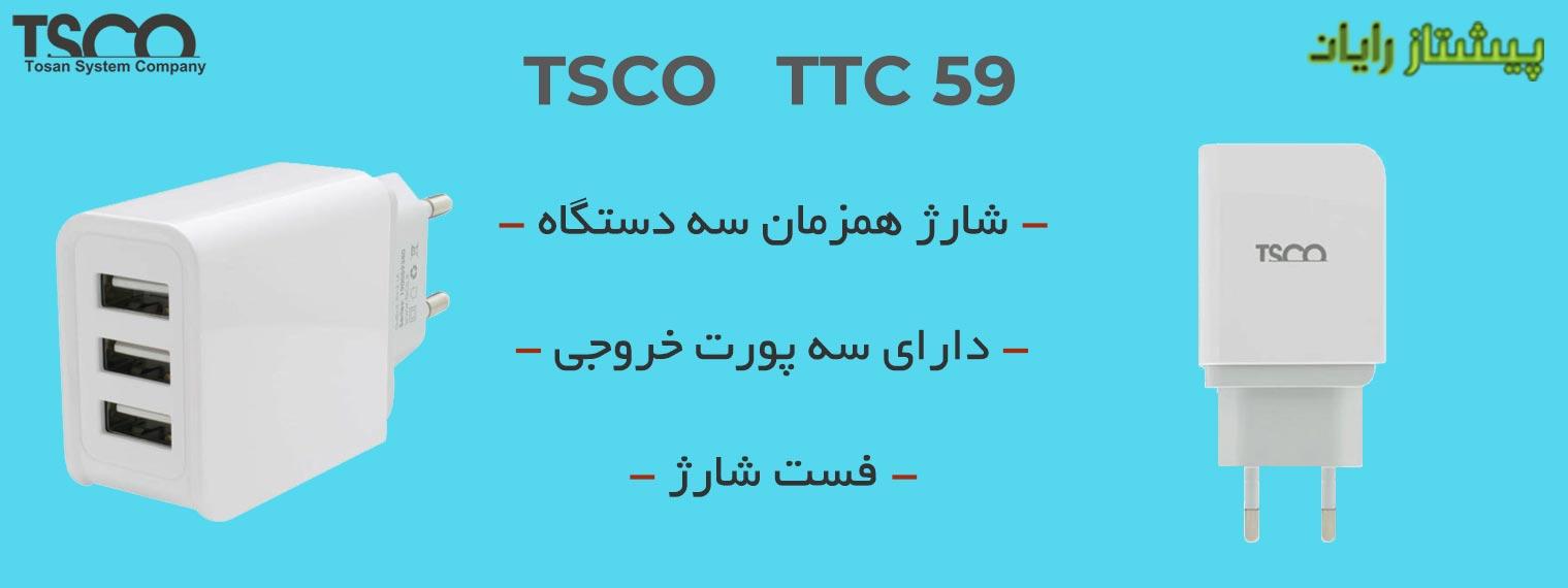 ویژگی های شارژر فست TSCO TTC 59