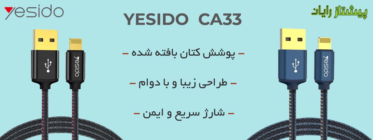 اینفوگرافی کابل شارژ لایتنینگ yesido ca33