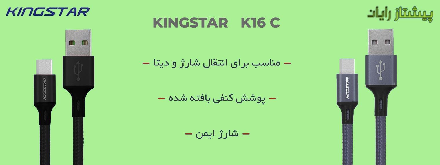 مشخصات کابل شارژ تایپ سی KingStar K16 C