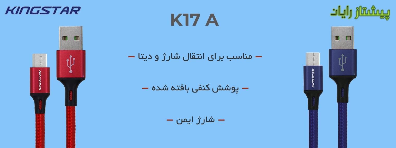 مشخصات کابل شارژ کینگ استار مدل K17 A