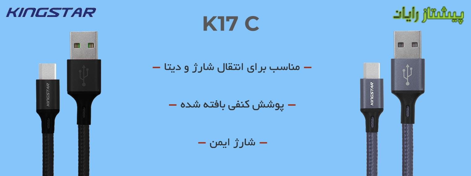 مشخصات کابل kingstar K17c