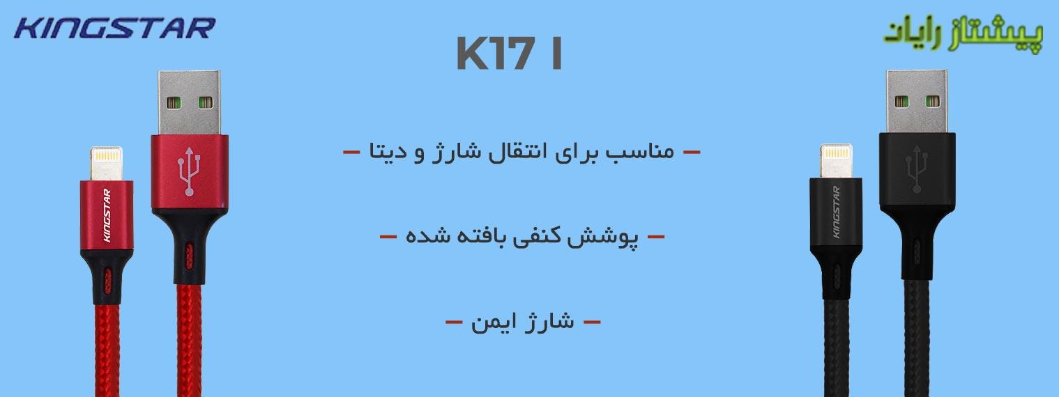 مشخصات kingstar K17i