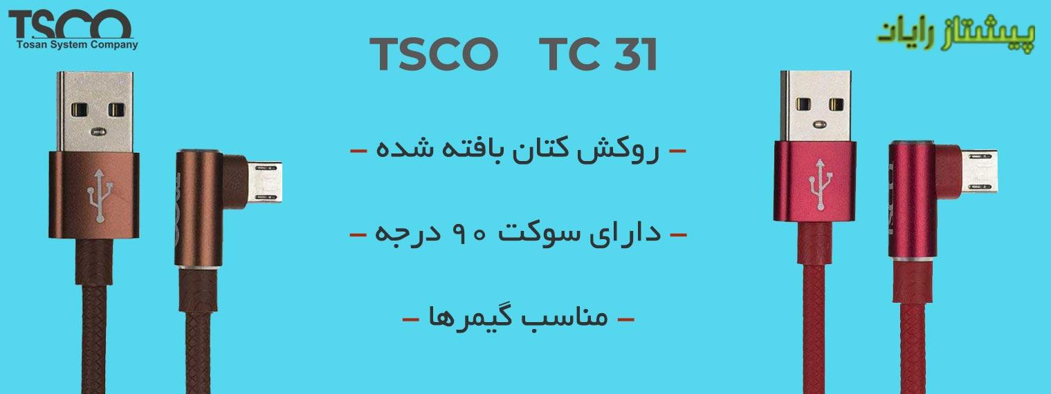 مشخصات کابل TSCO TC 31