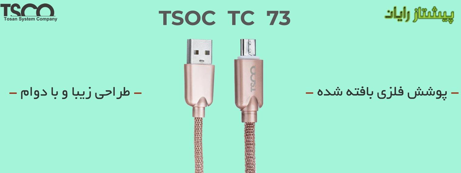 TSCO TC 73