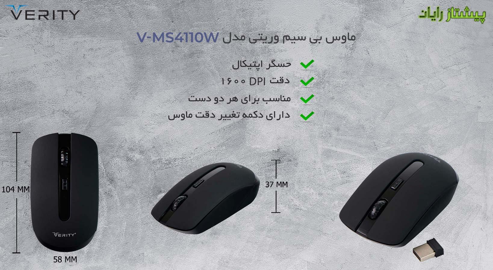 مشخصات موس Verity V-M4110W