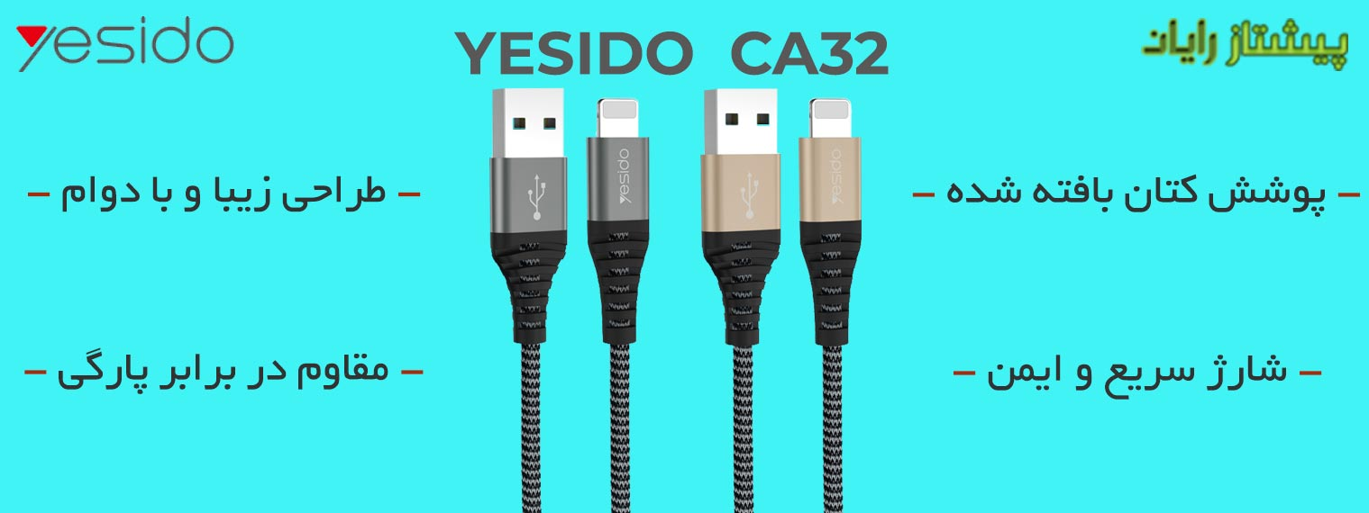 اینفوگرافی کابل شارژ آیفون یسیدو CA32