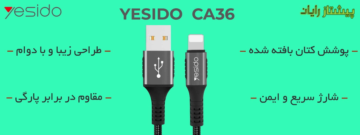 مشخصات کابل yesido ca36 lightning
