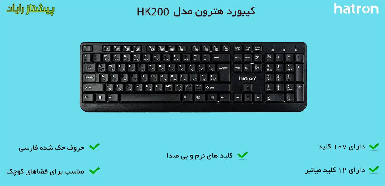مشخصات کیبورد هترون مدل HK200