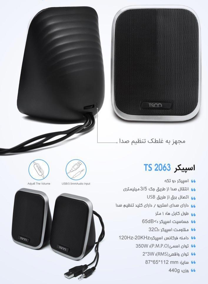 اینفوگرافی اسپیکر تسکو TS 2063