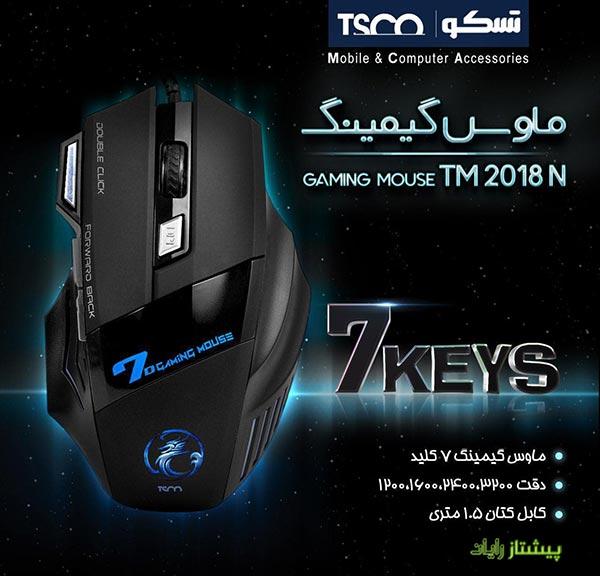 مشخصات ماوس مخصوص بازی تسکو مدل TM2018N