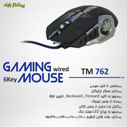 مشخصات ماوس تسکو TM 762GA